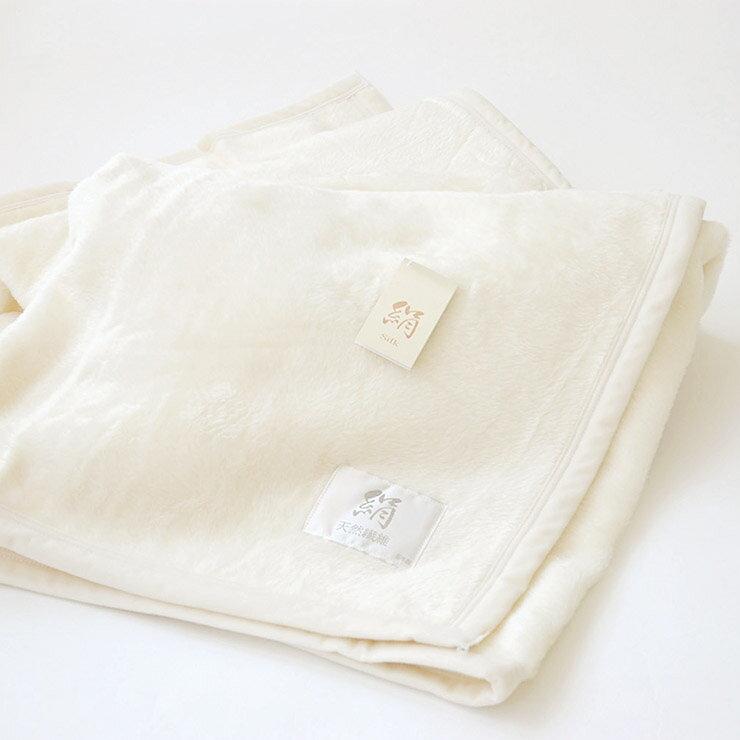 極上家蚕 シルク毛布 日本製 匠の技でふわふわ起毛 オフホワイト白 シングル