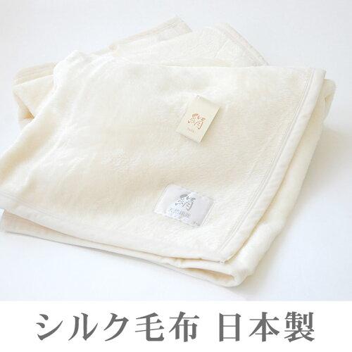 極上家蚕 シルク毛布 日本製【s...