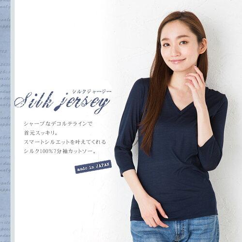 シルク100% ジャージー Vネック 7分袖カットソー 日本製 シルク インナー 敏感肌 低刺激   レディ...