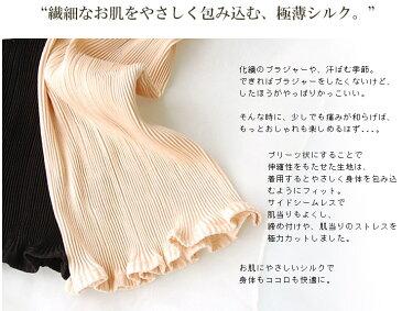 シルク100%プリーツリブ 下着かぶれ防止チューブトップ(ブラの下につける下着) 日本製 シルク 腹巻 汗取り レディース 敏感肌 低刺激|汗取りインナー シルクインナー 汗とり 下着 シルク下着 保温 シルク製品 ベアトップ あったか 腹巻き ネックカバー アトピー 下着