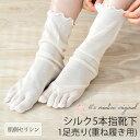 シルク 5本指 靴下 重ね履き用 1足売り 日本製 男女兼用 肌側はセリシンたっぷりでかかと保湿 生成り