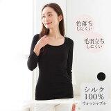 シルク100% 長袖 インナー 日本製 レディース ウォッシャブル 敏感肌 黒 ブラック フリー