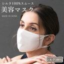 お試しSALE!シルク100% 美容マスク 紐までシルク 正絹110gスムース 日本製 ホワイト 白 グレー