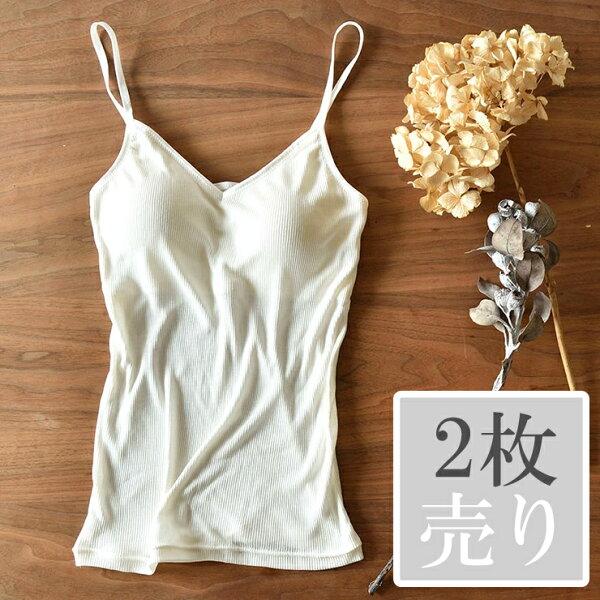 2枚セット シルク100%テレコカップ付きキャミソール日本製レディースオフホワイト白ピンクブラウンベージュグレーブルーM/L