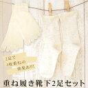 ◇冷えとり靴下 2足セット 肌側シルク 外側コットンの重ね履き 日本製【冷え取り】
