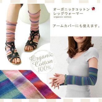 Organic cotton leg warmer border pattern made in Japan