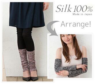 Silk arm & leg warmers
