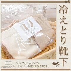 冷えとり 靴下♪あったか シルク コットン ソックス 日本製冷えとり 靴下 シルクとコットンの重...