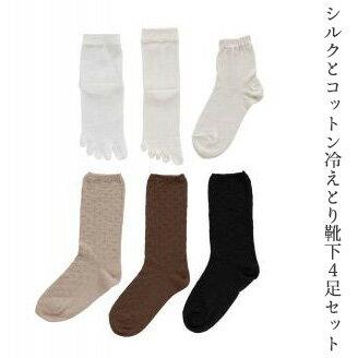 【天温衣 TUMUGI】冷えとり 靴下 シルクとコットンの重ね履き 4足セット 日本製【冷えとり靴下】【あったか 保温】