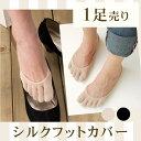シルク 靴下 5本指フットカバー 1足売り 日本製 レディース モカ 黒ブラック