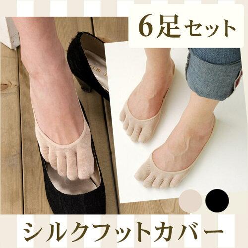 シルク5本指フットカバー 6足セット 日本製【シルク 靴下 レディース...