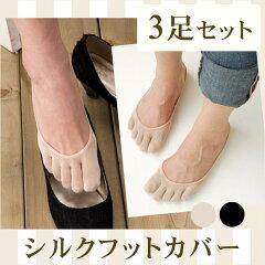 【到着後レビューを書いて送料無料】ストッキングや靴下と重ね履きOKシルク 5本指 靴下/冷えと...