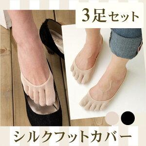 シルク 靴下 5本指フットカバー 3足セット 日本製【冷えとり靴下】【五本指ソックス】【靴下 …