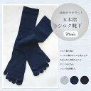 【Men's】シルク5本指靴下【メンズ】【こだわりシルク】【あったか 保温】