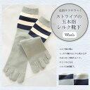 【Men's】 シルク混ストライプの5本指靴下【メンズ】【こだわりシルク】【あったか 保温】