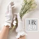 シルク 手袋 美肌成分セリシンたっぷりの特殊加工 日本製 レディース 保湿ケア手袋 ホワイト白