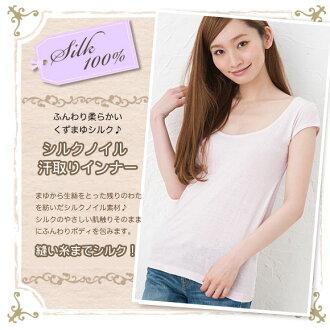 -Silk noil (kuzumayu) 汗取ri inner ladies Japan made