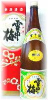 雪中梅普通酒1.8L