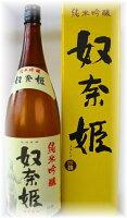 知る人ぞ知る銘酒蔵月不見の池純米吟醸酒奴奈姫1.8L