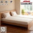 センベラ ベッドフレーム スピナ セミダブル すのこ/ウッドスプリング 高さ調整可能 F☆☆☆☆(フォースター) sembella
