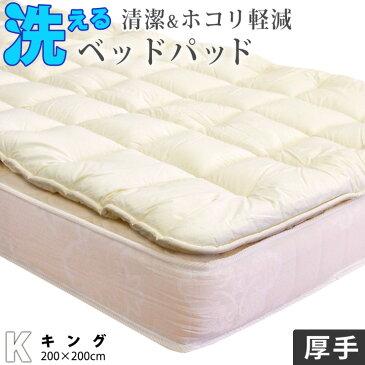 ベッドパッド キング 洗える 厚手の清潔ダクロンベットパッド ファミリーサイズ ホコリが出にくい丸洗い可能なホロフィルわたを使用 インビスタ ベットパット 特注 別注 サイズオーダー可
