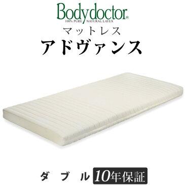 ボディドクター アドヴァンス ダブル 長期10年保証の付いた天然ラテックス100% ボディドクターマットレスの中で一番厚みのある高反発マットレス ベッドマットレスとしてもOK アドバンス Body doctor
