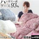 高品質グース 羽毛布団 シングル 布団カバー付 ハンガリーグ...