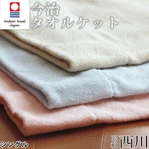 タオルケット シングル ブランド