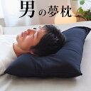 男の夢枕 【ギフトラッピング無料】【マルチ枕プレゼント】専用……