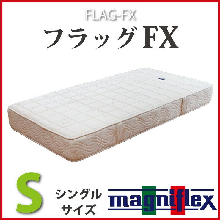 マニフレックス フラッグFX シングル 軽量   高反発 快眠 長期保証  ベッド用マットレス:眠りのひろば【ふとんの江崎】