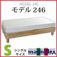 マニフレックス モデル246 シングル 軽量 高反発 快眠 長期保証 ベッド用マットレス