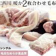 西川 毛布 シングル 2枚合わせ毛布 あったか 上質2kgタイプ マイヤー合わせ毛布 衿付き 昭和西川