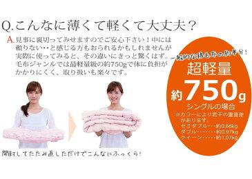 綿毛布ヒートコットンオリジナルケット選べる4サイズロマンス小杉毛布日本製ヒートコットンケット