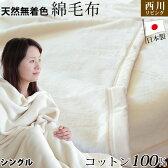綿毛布 シングル 生成り 優しい無着色コットン使用 西川 コットンブランケット 綿100% 日本製 毛布 国産 西川リビング