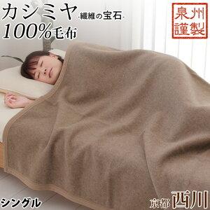 【半額以下】カシミヤ毛布 シ...