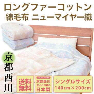 京都西川・ロングファーコットン綿毛布。シングルサイズ