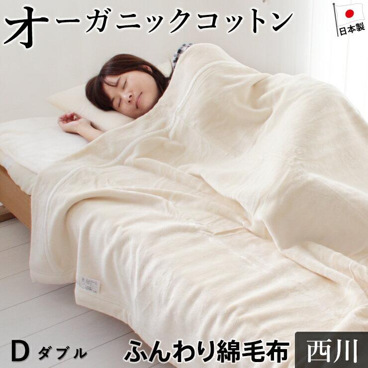 綿毛布 ダブル オーガニックコットン使用 西川 コットンブランケット 綿100% オーガニック 日本製 毛布 国産 02-CNB 0776