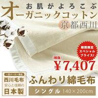 毛布・ケット コットン素材毛布 オーガニックコットン綿毛布