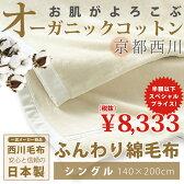 【お待たせするので特別価格!】綿毛布 シングル オーガニックコットン使用 西川 コットンブランケット 綿100% オーガニック 日本製 毛布 国産