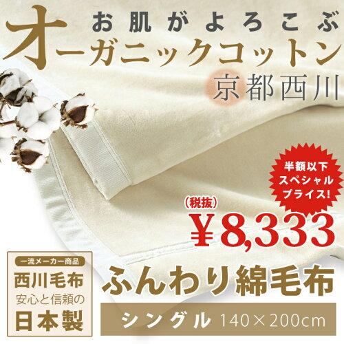 綿毛布 シングル オーガニックコットン使用 西川 コットンブランケッ...
