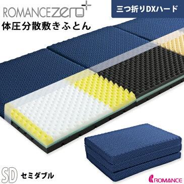 ロマンスゼロ 体圧分散敷き布団 三つ折りデラックスハード セミダブル ロマンス小杉 シリーズ最上位タイプ