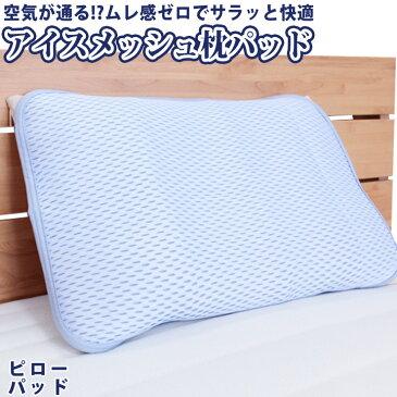 【割引品】アイスメッシュ ピローパッド 43×63cm 夏用 ひんやり枕パット 涼感 冷感 枕カバー アイスミラクル 日本製