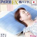 アイス眠EX ピローパッド 43×63cm 夏用 ひんやり ...