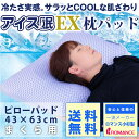アイス眠EX ピローパッド 43×63cm 夏用 ひんやり 枕パット 涼感 冷感 枕カバー アイスミン ロマンス小杉