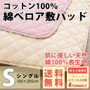 【割引品】 敷きパッド シングル 綿100% コットンベロア敷きパット 綿ベロア あったか ロマンス小杉 ベッドパッド
