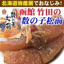 お歳暮 誕生日プレゼント【数の子松前漬け】函館 竹田食品の数...