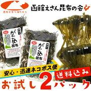 「天然がごめ昆布細切タイプ」50gねばりダントツ!北海道函館特産★話題のネバネバ昆布を食べやすく細切りに。