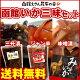 【D】北海道 函館いか三昧セット 送料無料) イカのジャン辛漬け、イカの三升漬け、イカの味…