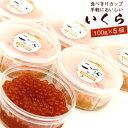 いくら 醤油漬け わけあり無し 2018年 いくら 500g (100g×5カップ)北海道産 新物 イクラ ヤマニのいくら 特製醤油だれ使用 いくら 醤油漬け ひな祭り ちらし寿司に