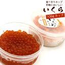 いくら 醤油漬け わけあり無し 2019年 いくら 100gカップ 北海道産 新物 イクラ ヤマニのいくら 特製醤油だれ使用 いくら 醤油漬け ひな祭り ちらし寿司に